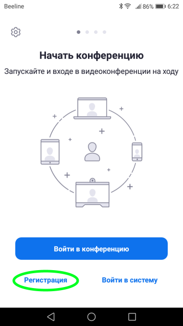 zoom cloud meetings регистрация