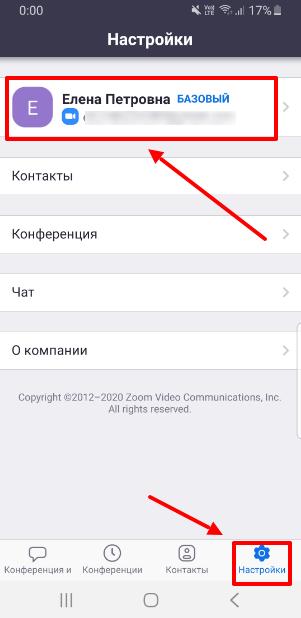 выход на телефоне