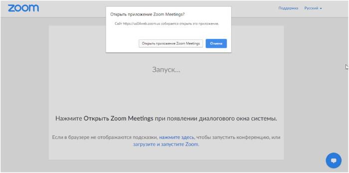 запуск zoom в браузере
