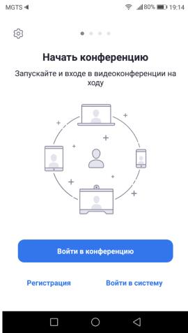 Zoom на Android